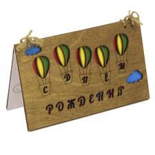 купить Деревянная Открытка С Днем Рождения с воздушными шарами