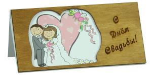 Купюрница С Днем Свадьбы под венцом