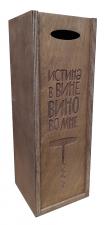 Ящик для вина гравировка 12*12*35 (орех) ЦФ