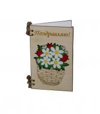 Открытка Поздравляю цветы в корзине